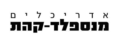 מנספלד קהת לוגו